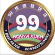 99 Nonya Kueh