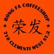 RONG FA COFFEESHOP