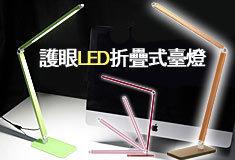 護眼LED折疊式臺燈