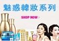 Trendy Cosmetic Specials