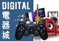 Valuable Digital Items