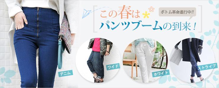 【Qoo10 パンツ コレクション 】