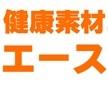 健康素材エースQoo10店