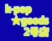 K-pop★goods2号店