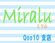 Miralu Qoo10支店