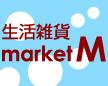 生活雑貨 market M