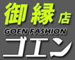 GOEN-御縁