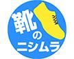 靴のニシムラ(Qoo10サイト店)