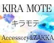 KIRAMOTE-キラモテ