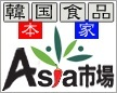 Asia市場