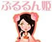 ぷるるん姫オンラインショップ