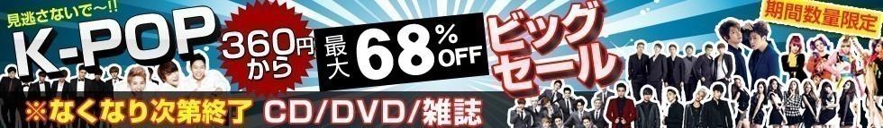 http://www.qoo10.jp/shop/tradekorea?keyword=K-POP%20%E3%82%BB%E3%83%BC%E3%83%AB%E3%82%A4%E3%83%99%E3%83%B3%E3%83%88&keyword_hist=&dispType=GALLERY4