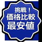 価格.com 最低価 name