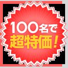 100名で超特価! name