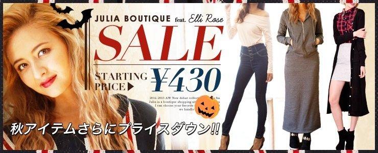SALE¥430から♪♪秋のセール開始!【JULIA BOUTIQUE】