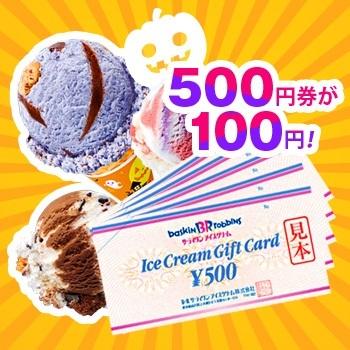 サーティワンギフトカード1000枚