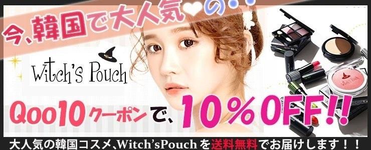 大人気の韓国コスメ【ウィッチズポーチ】