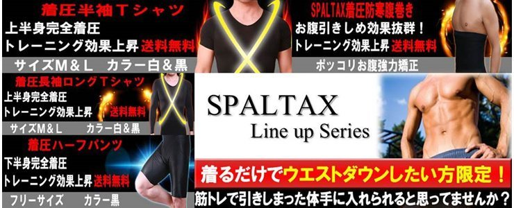 着圧インナー SPALTAX 【メンズ機能インナー】