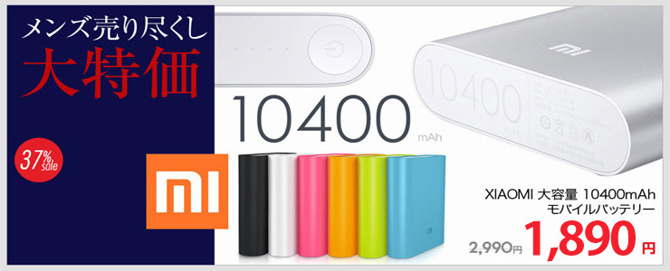 XIAOMI 大容量 10400mAh モバイルバッテリー