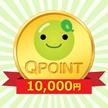 Q-Point1万円分!