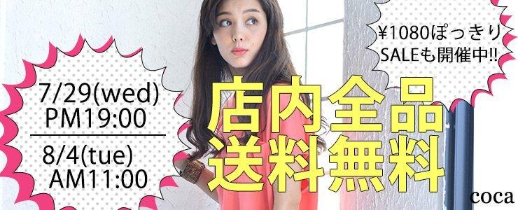 送料無料♥1080円ぽっきりセールも開催中【coca】
