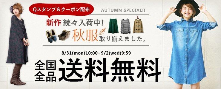2015 Autumn Collection