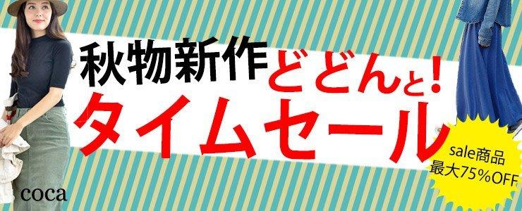 【★】15aw続々入荷!!タイムセールあり♪
