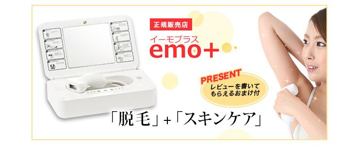 イーモプラス/emo+ 本格エステ脱毛+美顔機能付き!
