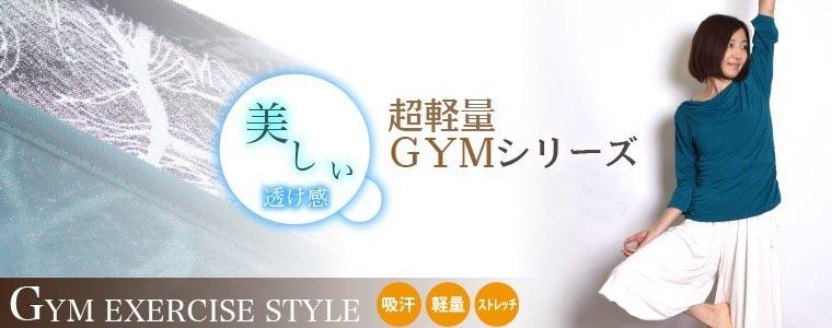 GYMウェアシリーズ