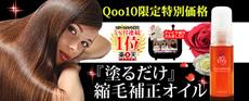 ☆楽天No.1☆塗る縮毛補正オイル⇒Qoo10特別特価