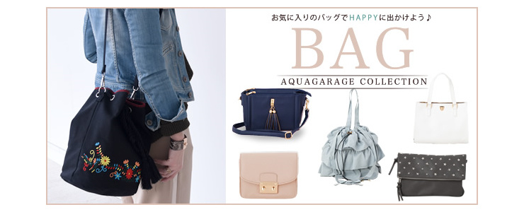 aquagarage BAG特集