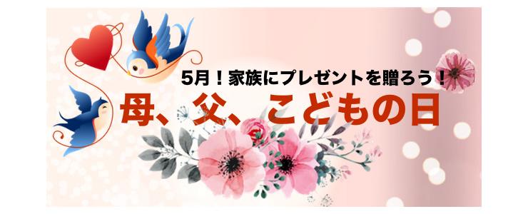 5月!家族にプレゼントを贈ろう!「韓の蔵」特集~その1~