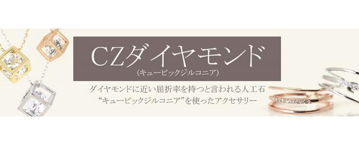 Cubic Zirconiaシリーズ!!!