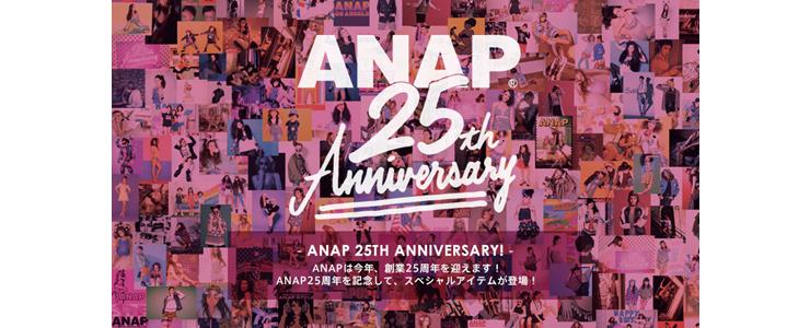 ANAP25周年記念アイテム