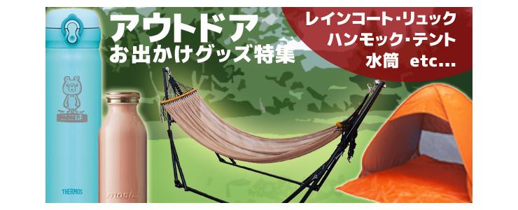 【アウトドア特集】水筒・リュック・テント・ハンモック・レインコートなど【お出かけグッズ】