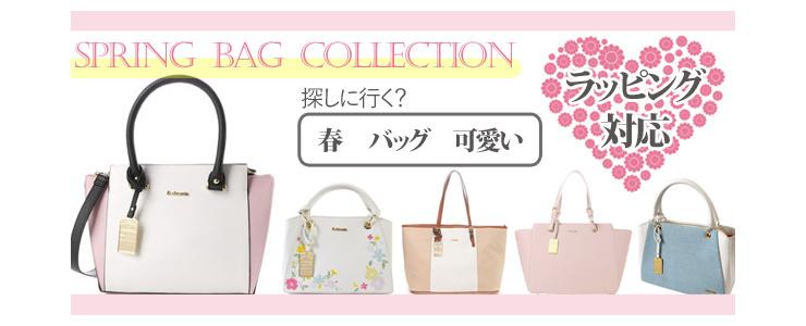 【春バッグ】SPRING BAG COLLECTION【トートバッグ ハンドバッグ ショルダーバッグ etc】