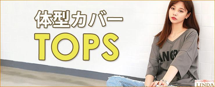 体型カバーしてくれる安心アイテム★