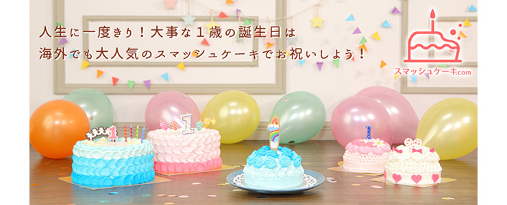 【人生に一度きり!大事な1歳の誕生日はスマッシュケーキでお祝いしよう!】 ケーキ ベビー 赤ん坊 マタニティ 育児 おかし 食育 お祝い