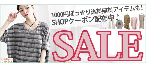 1000円ぽっきりも★TIME SALE★