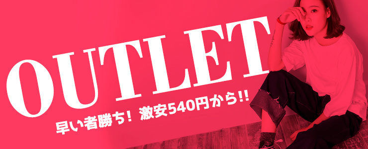 OUTLET ITEM【数量限定!早いもの勝ち!】