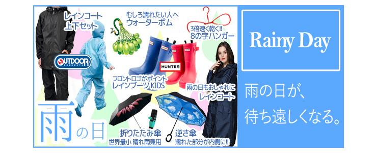 【梅雨】 雨の日グッズ セレクション 2017