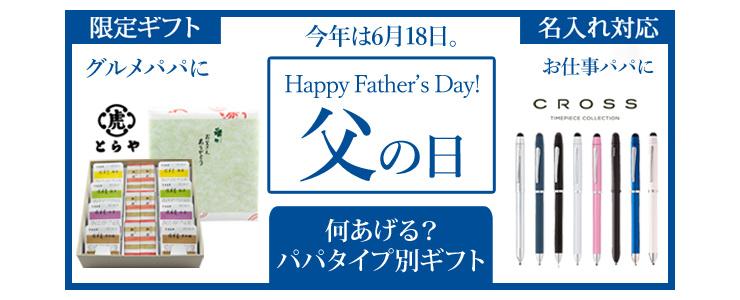 【2017年】父の日 特集【6月18日】