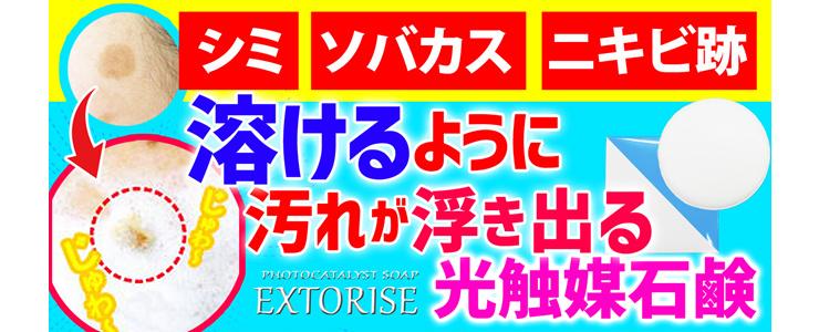 光触媒石鹸でシミ⇒洗い流す!! エクストライズ 【3個購入で1個プレゼント】