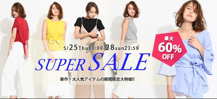 最大60%OFF★スーパーセール開催中!!