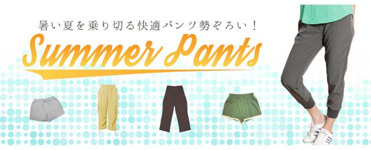 Summer PANTS STYLE