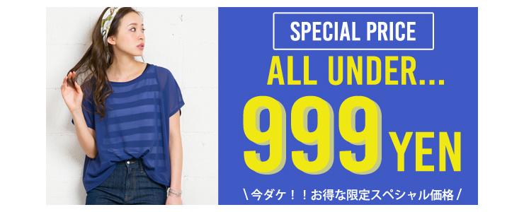 999円SALE