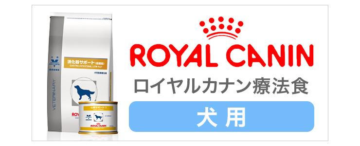 ロイヤルカナン療法食(犬用)