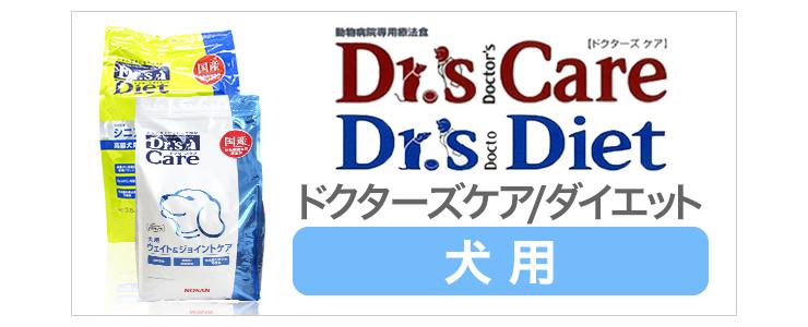 ドクターズ(犬用)
