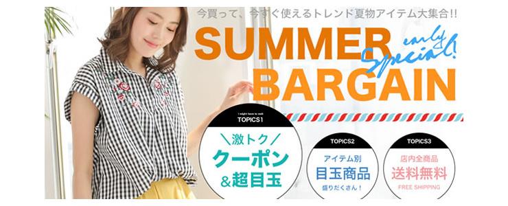 【目玉商品★盛り沢山】SUMMER BARGAIN!!
