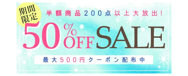 ♥♥売り切り50%OFF商品♥♥